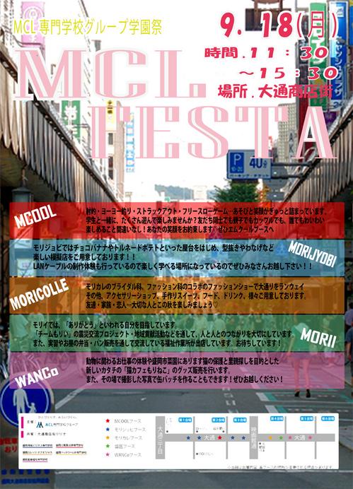 H29MCLfesta.jpg
